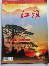 2004年第一期:江淮(创刊号)
