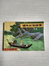 丁丁历险记 破耳朵的故事(下)