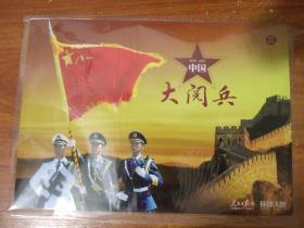 2015年大阅兵纪念邮票册,含首日封一张,邮票22张,详见图片