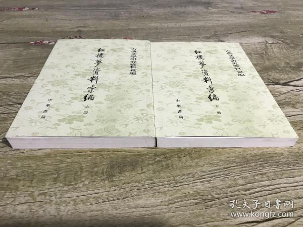 紅樓夢資料彙編(全二冊)