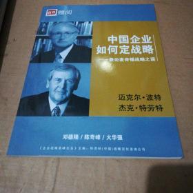 中国企业如何定战略…兼论麦肯锡战略之误