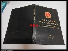 中华人民共和国最高人民检察院公报(2004年合订本)