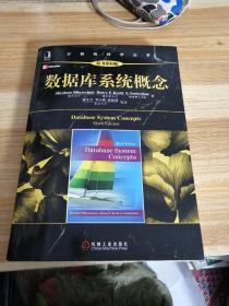 数据库系统概念:(原书第6版)