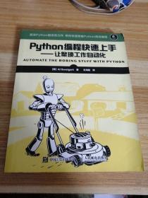 Python编程快速上手 让繁琐工作自动化