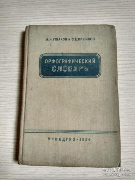 俄文原版(1954年)布面精装