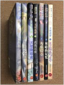 《天使迷梦》全六册(前传星辰之战、Ⅰ光之陨落与重生、Ⅱ黑暗的记忆、Ⅲ火焰纹章、Ⅳ衣我以夜、Ⅴ天使降临夜)+夏茵王 (共7本合售)共)