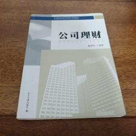 高等院校经济学管理学系列教材:公司理财