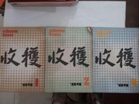 收获 1984-1984 (见图)11本合售