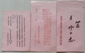"""""""1955年梁达三代部长授空军尉官军衔,1957年授勋典礼""""请柬,及军官卡片"""