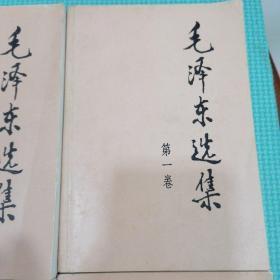 毛泽东选集,四卷,