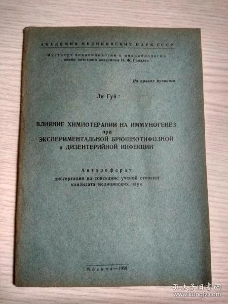 俄文原版(1958年出版)