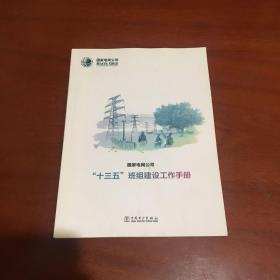 """国家电网公司""""十三五""""班组建设工作手册"""