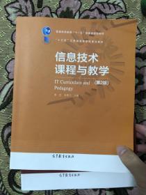 信息技术课程与教学(第2版)