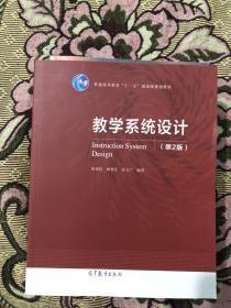 教学系统设计(第2版)