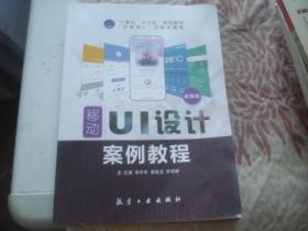 移动UI设计案例教程.
