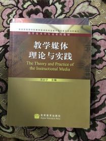 教学媒体理论与实践