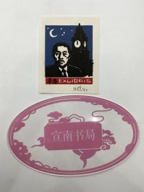 莫测旧藏:杨可杨签名 茅盾藏书藏书票