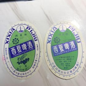 酒标-西夏牌西夏啤酒(2枚/组)