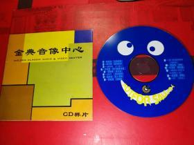 VCD--金典音像中心。宣传碟。张学友、陈晓东等。VCD(样片。)。品可以。