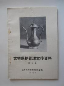 文物保护管理宣传资料(第二辑,1976年)