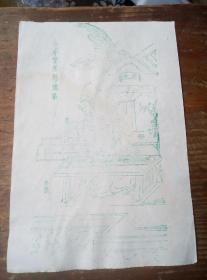 西厢记版画,,老笺纸一张。