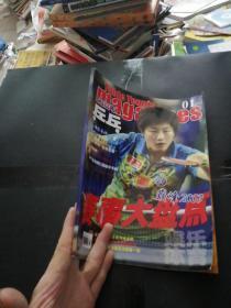 娱乐体育:乒乓球迷第一刊:乒乓  {创刊号}