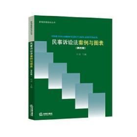 民事诉讼法-案例与图表(第四版) 正版 叶青 主编 9787511883667