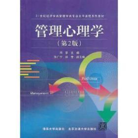 管理心理学 正版  9787512116979