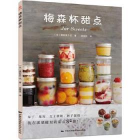 梅森杯甜点 正版 (日) 日本美创出版社 9787512209084