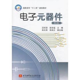 电子元器件-(第2版) 正版 汪明添谢忠福主编 9787512412972