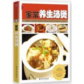 家常养生汤煲 正版 方彤  编著 9787512623088