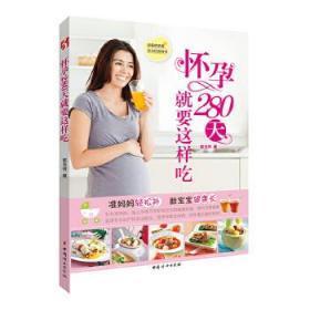 怀孕280天就要这样吃 正版 郭玉芳 著 9787512707115