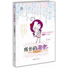 成长的秘密-青春期女孩生理知识手册(心理、生理2册) 正版 沧浪 9787512712119