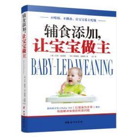 辅食添加,让宝宝做主 正版 [英]吉尔拉普利  特蕾西莫凯特 著 大J 译 9787512713499