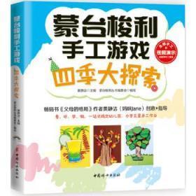 蒙台梭利手工游戏-四季大探索 正版 黄静洁 9787512716148