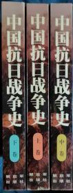 中国抗日战争史(上中下)(彩色插图十多页,家藏如新)