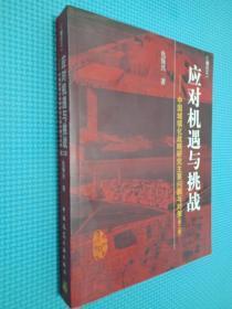 应对机遇与挑战:中国城镇化战略研究主要问题与对策(第2版).