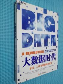 大数据时代:生活、工作与思维的大变革*