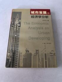 城市发展的经济学分析