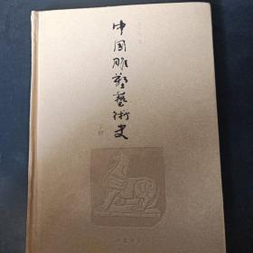 中国雕塑艺术史下册