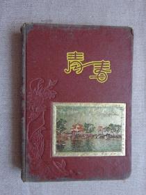 50年代日记本.笔记本(青春)布面硬精装本.