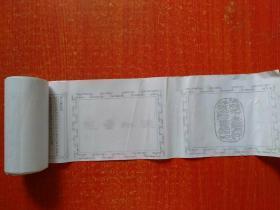 峡江图考【复印长卷  0.18×约26米】