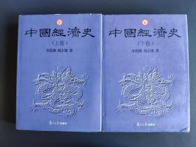 中国经济史(上下)