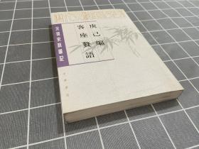 庚己编 客座赘语:元明史料笔记丛刊