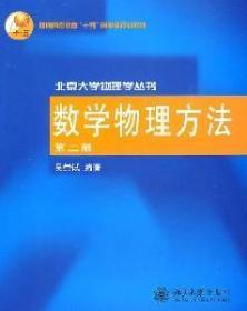 正版数学物理方法 吴崇试著 北京大学出版社