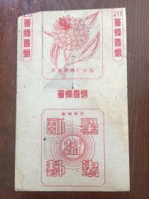 老烟标:蜜蜂香烟(天津卷烟厂)