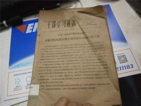 50年代 干部学习通讯  20期合订为一册(56-57年)