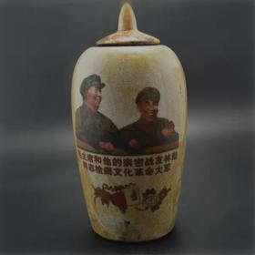 文革瓷红色收藏毛主席林彪像冬瓜罐