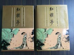 红楼梦:脂砚斋评批   上下全二册   一版二印私藏品佳少翻阅