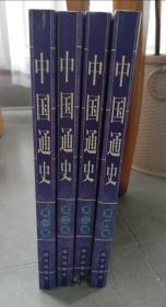 中国通史 一套四本